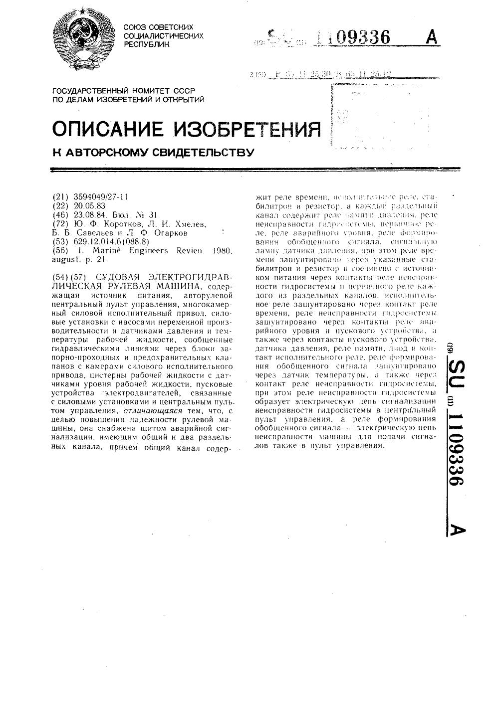схема стабилитрона кс 106а