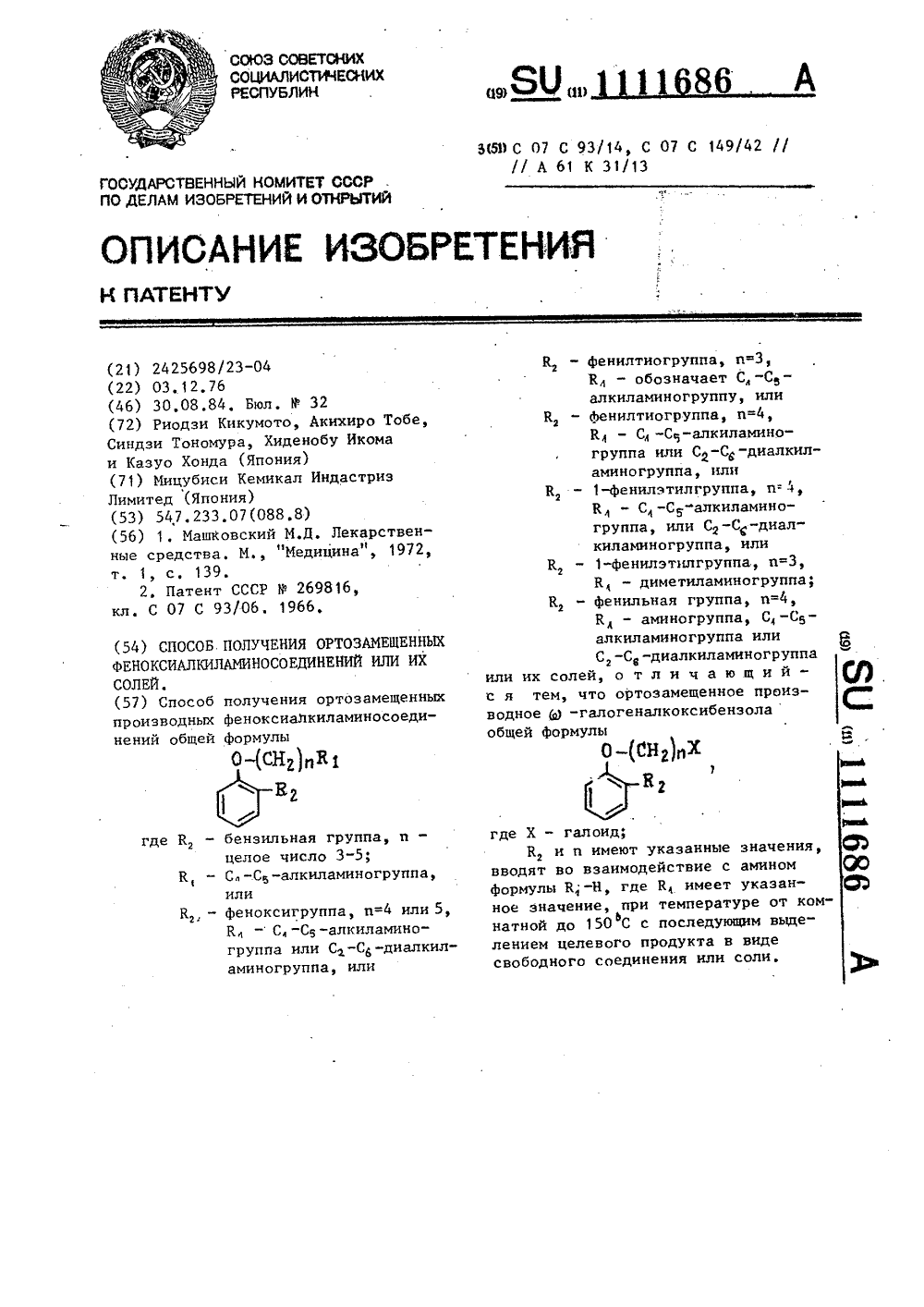 Фенолсульфофталеин