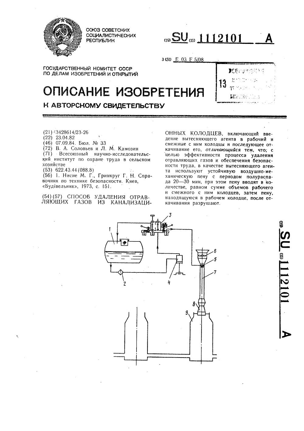 схема монтажа колодца дк-43