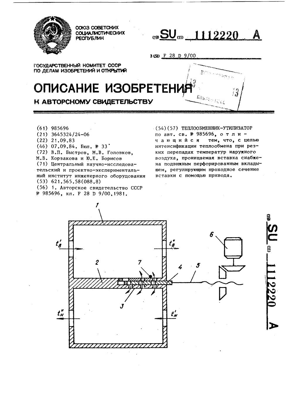 Утилизатор теплообменник Пластинчатый теплообменник Thermowave thermolinePlus TL-200 Балаково