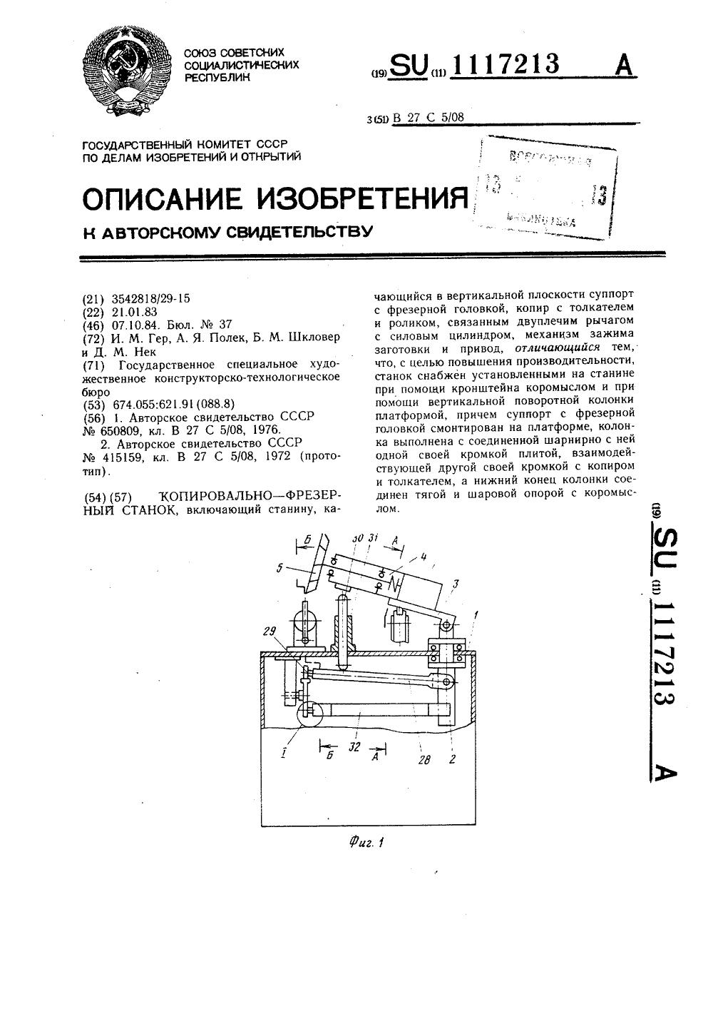 схема сборки копировального станка по дереву