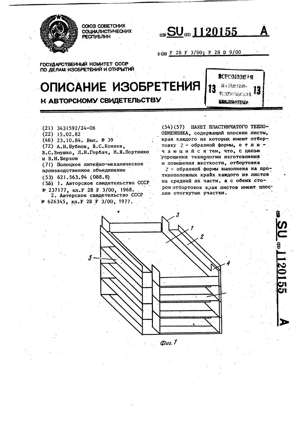 Отбортовка теплообменника Кожухотрубный испаритель WTK DFE 1150 Сергиев Посад