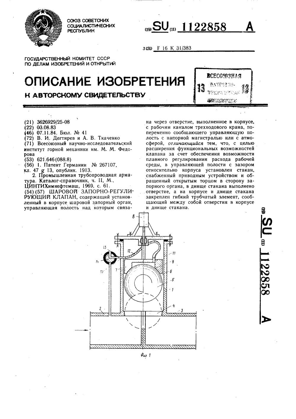 Реферат запорно регулирующей арматуры 13 фотография