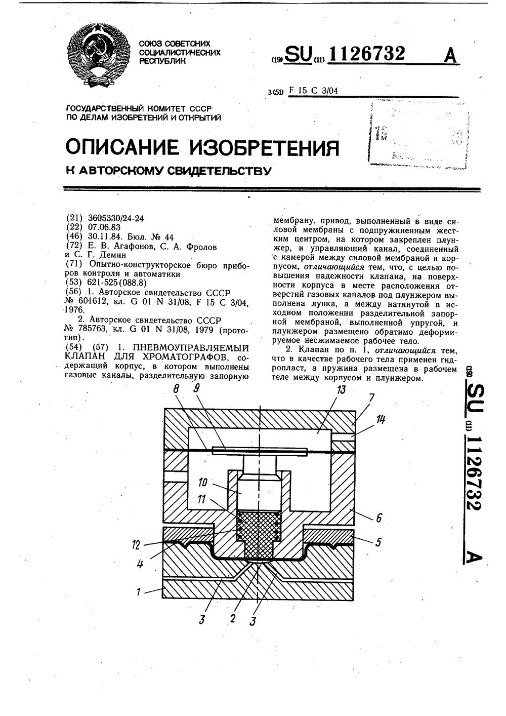 Опорная площадка корпуса хроматографа