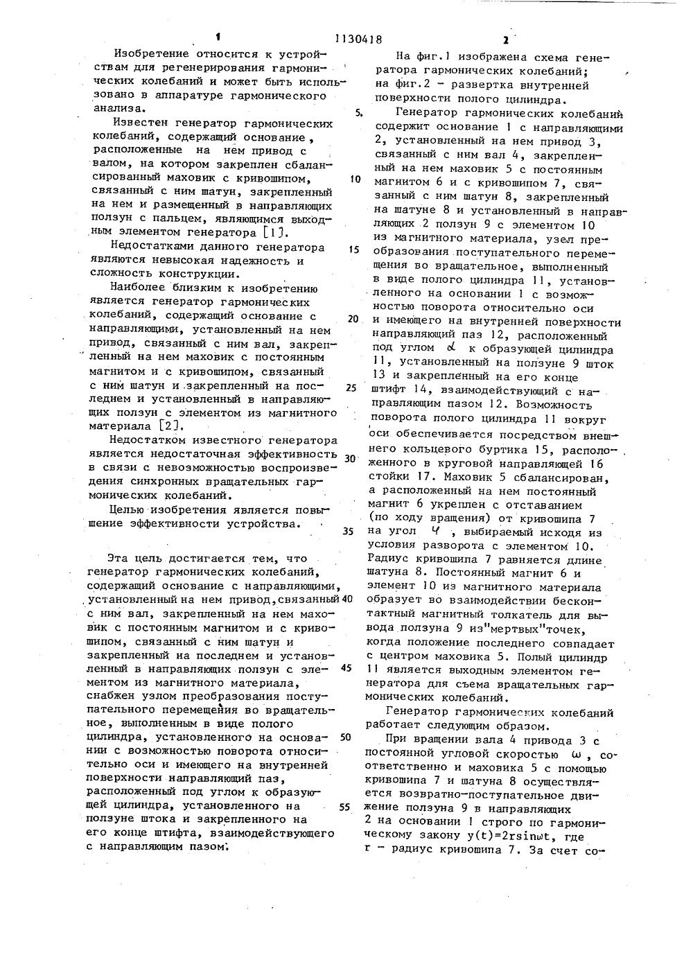 Схемы генераторов гармонических колебаний