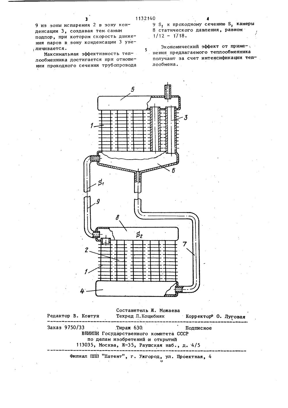Термосифонный теплообменник принцип работы теплообменник пластинчатый 26 sbn