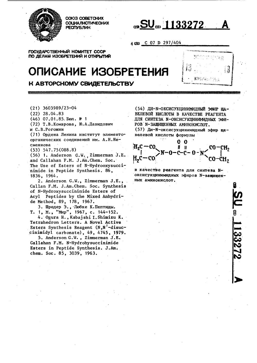 Шредер э., любке к.пептиды.м.мир, 1967 станозолол примоболан
