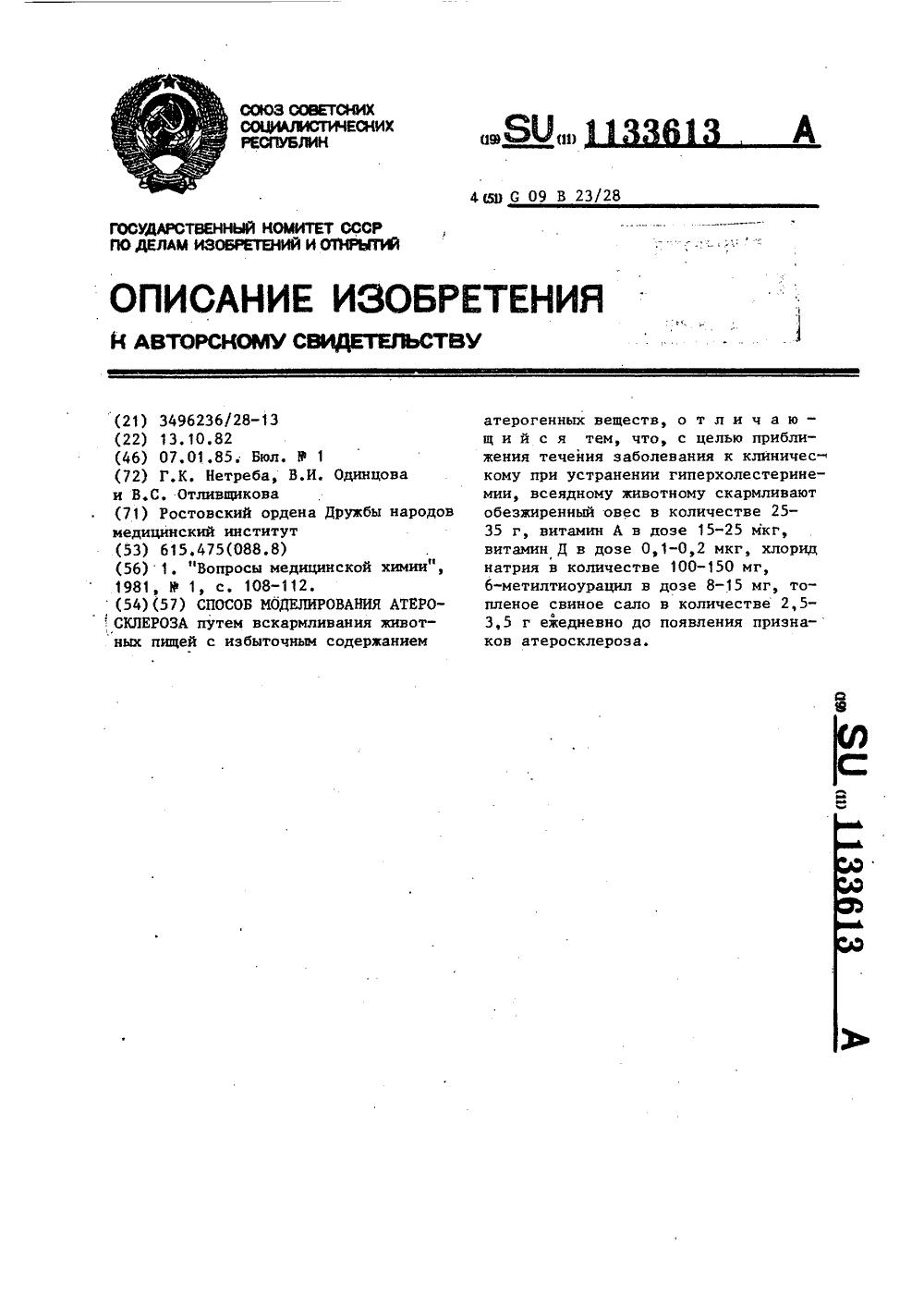 Метилтиоурацил