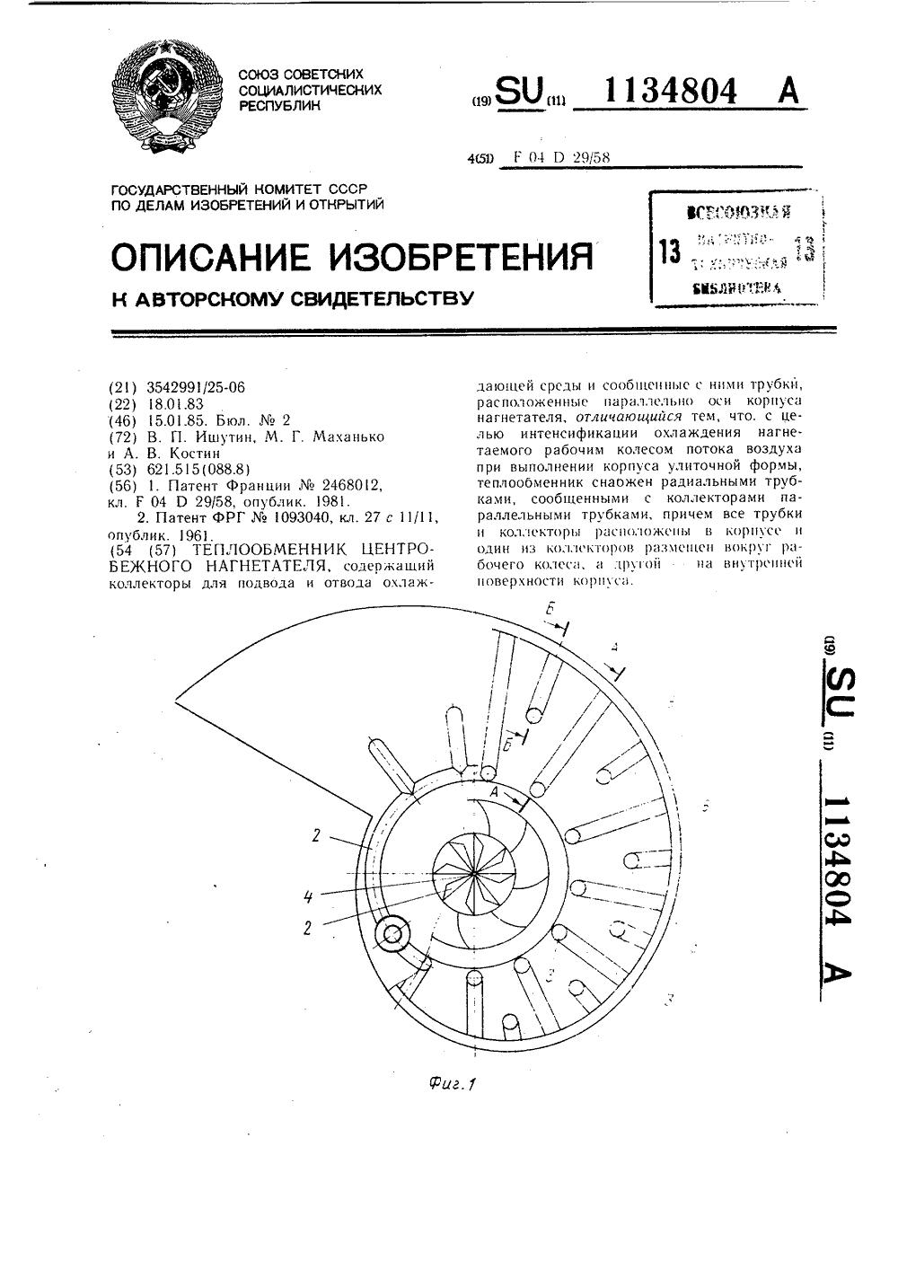 Уплотнения теплообменника КС 13 Артём Кожухотрубный испаритель WTK DFE 865 Невинномысск