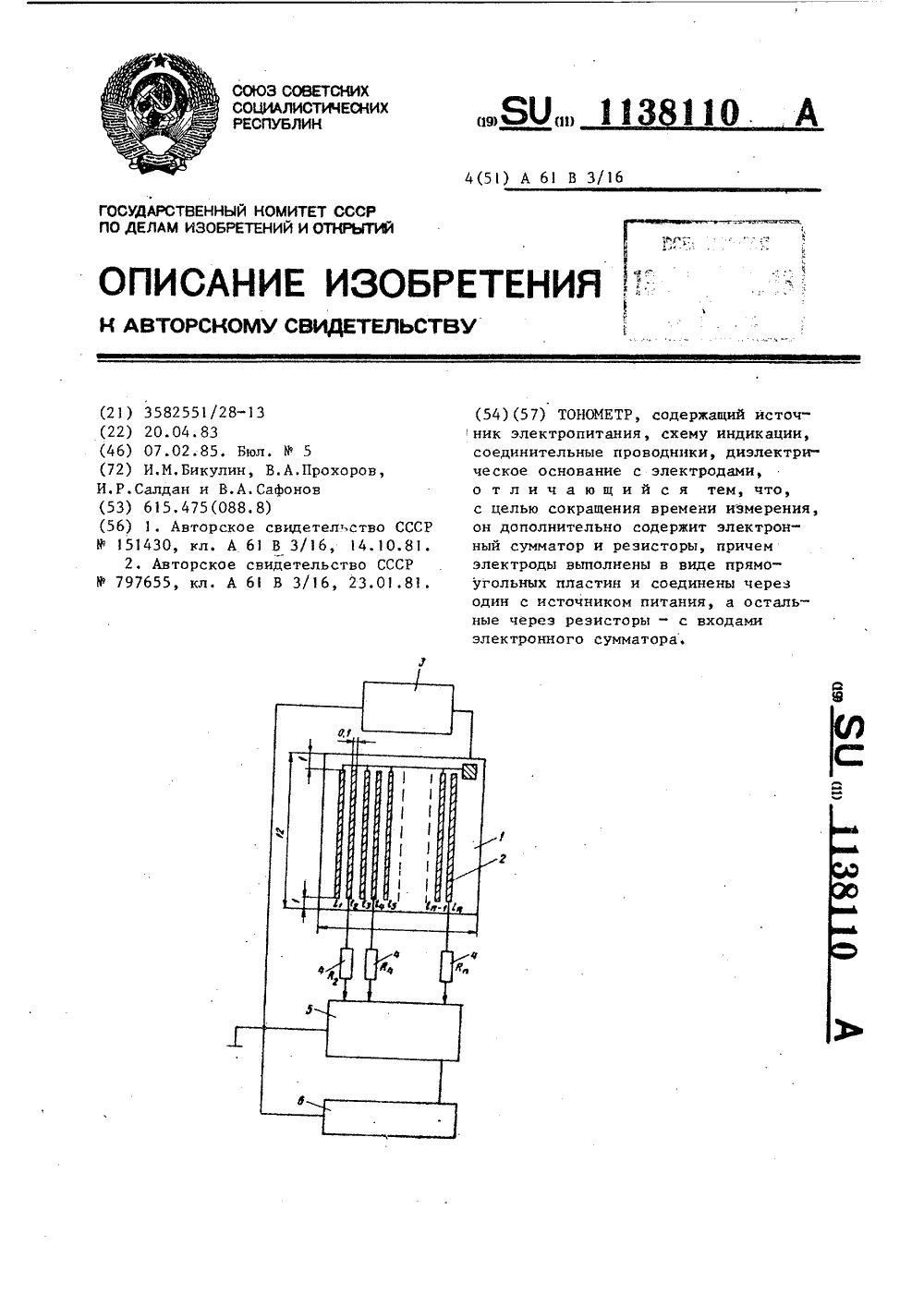 Офтальмотонометр