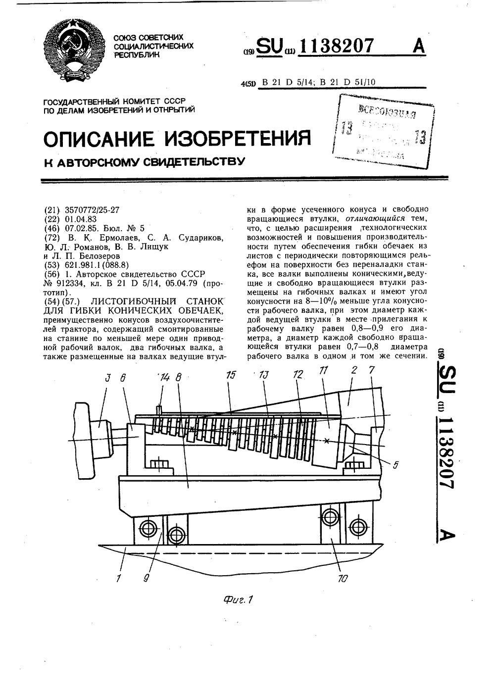 Схема листогибочного