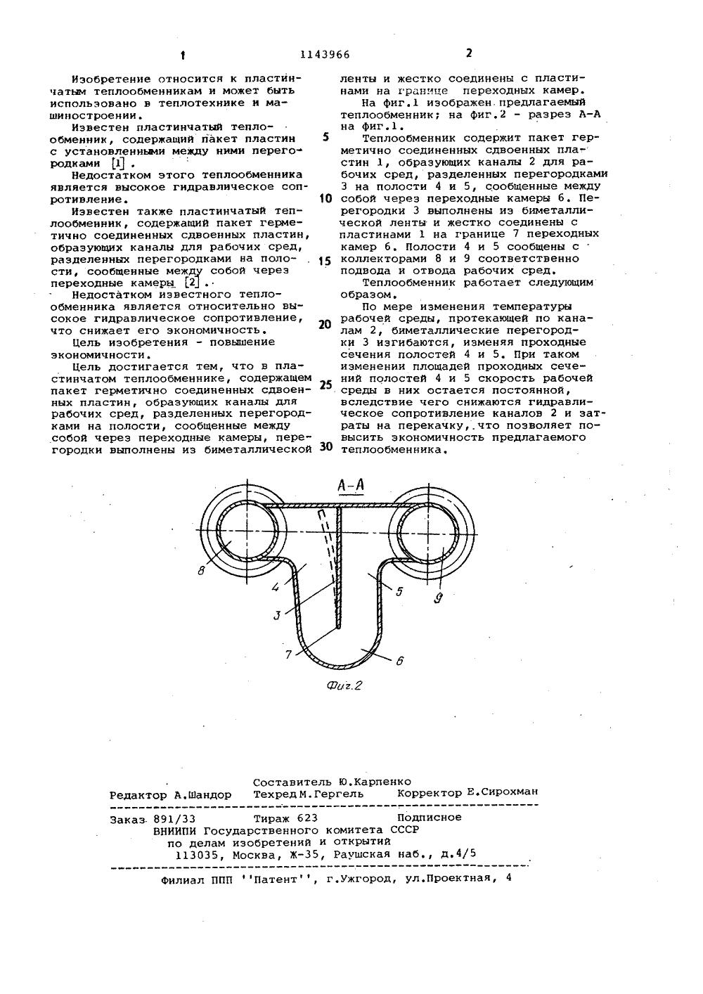 Теплообменник без разделения сред ремонт теплообменников челябинск