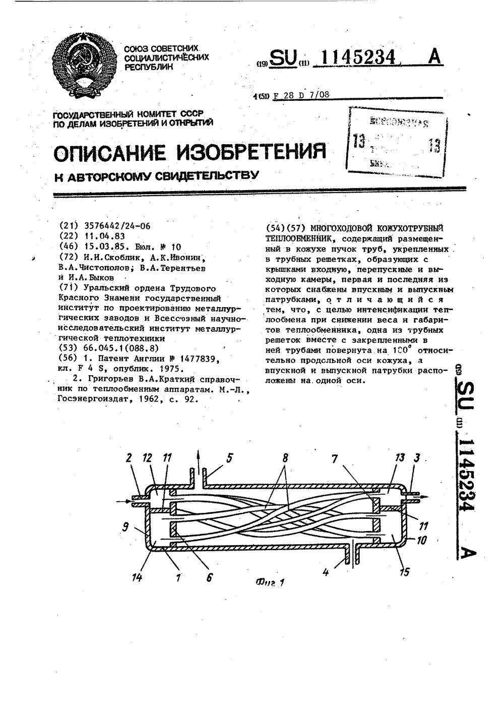 Кожухотрубчатый многоходовой теплообменник Кожухотрубный теплообменник Alfa Laval Pharma-line 3 - 1.6 Находка