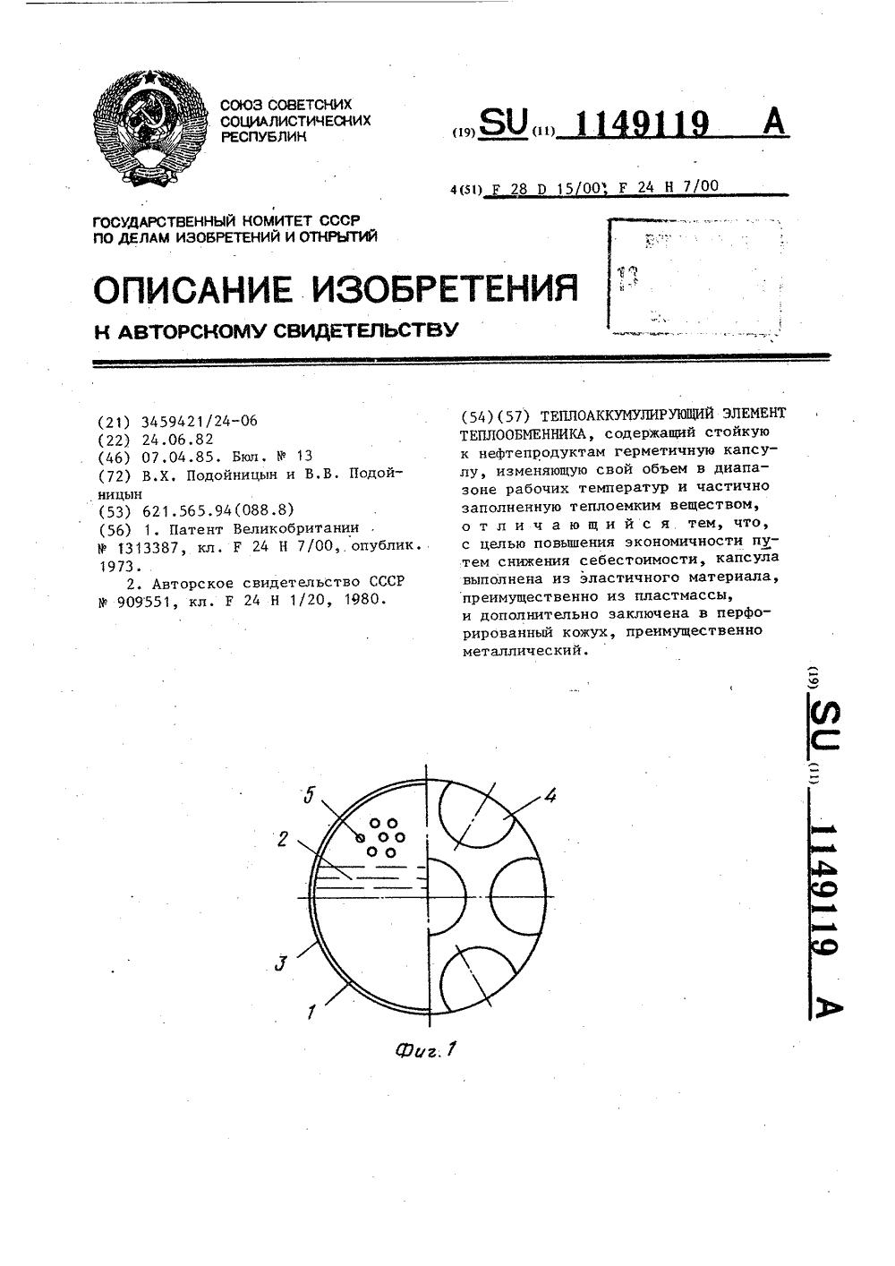 Уплотнения теплообменника КС 07 Глазов Кожухотрубный теплообменник Alfa Laval Aalborg MD40-T Рыбинск