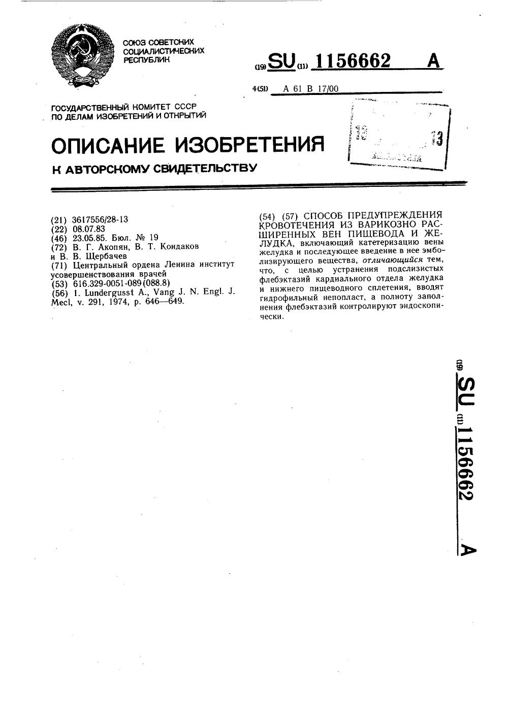 Клиника на верхней набережной в иркутске лечение варикоза