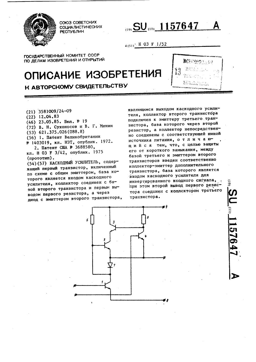 каскодная схема википедия