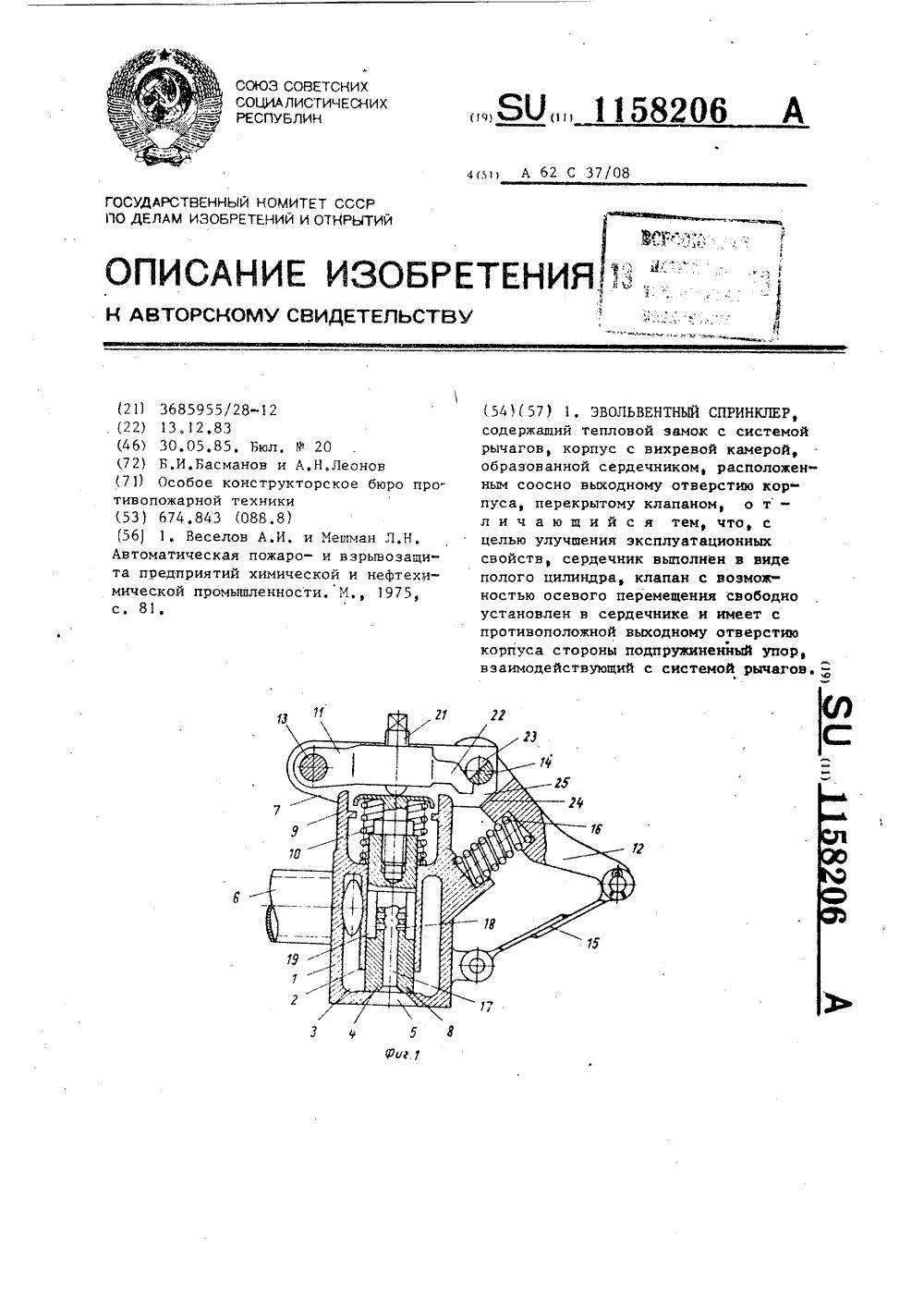 Установленные оросители ик-100 и эвольвентные сопла ду 76х40