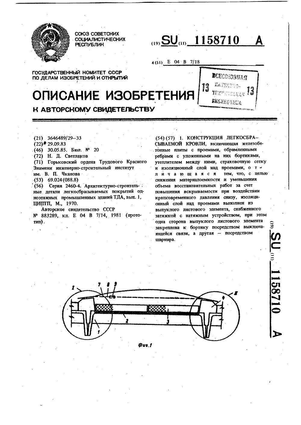 Выпуск 2 часть 1 рабочие чертежи плит размером 3х6 м для легкосбрасываемой кровли