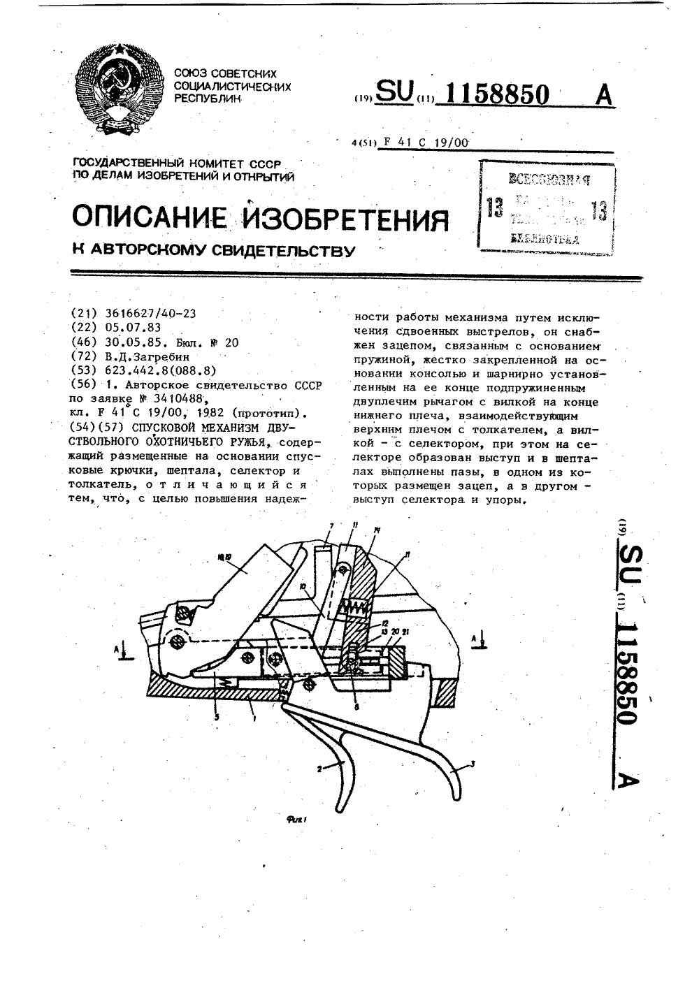 технологическая схема усм-1