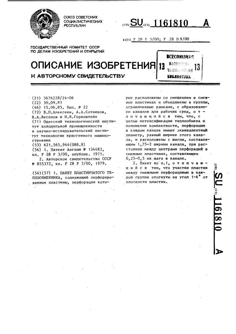 Пластины теплообменника КС 08 Владимир как защитить теплообменник котла от накипи