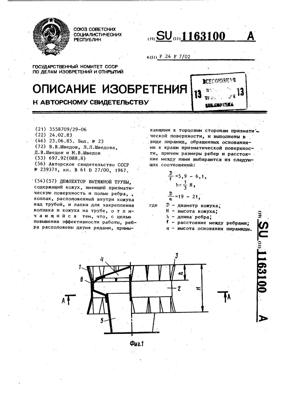 Дефлектор на дымоход своими руками: чертежи и инструкции 80