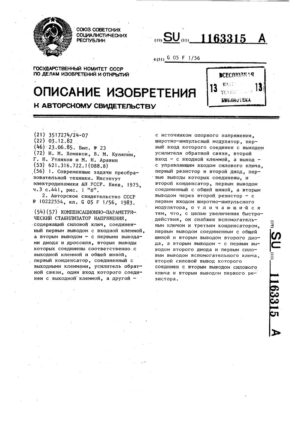 параметрический стабилизатор схема принцип работы