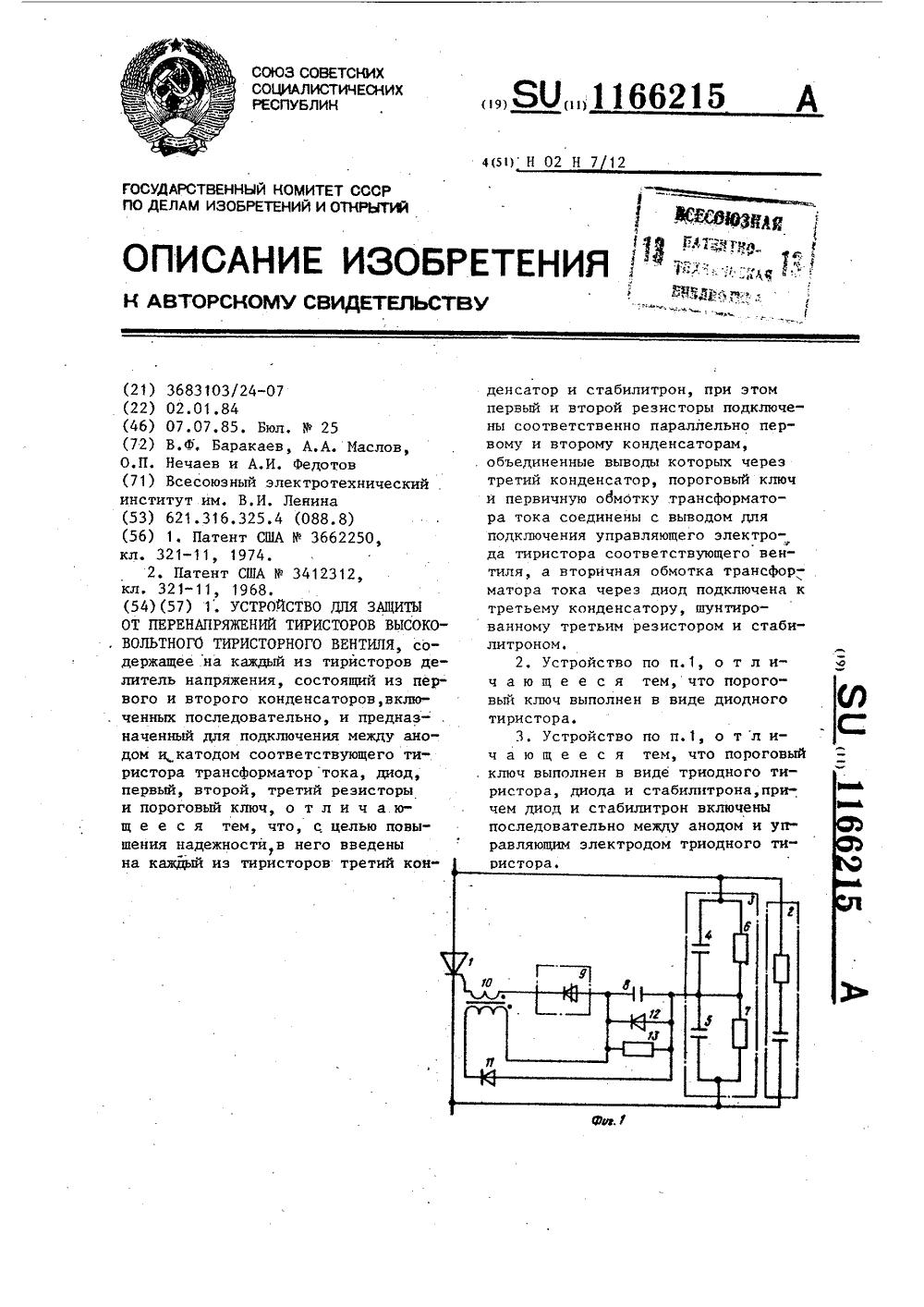схема защита от перенапряжения 13,8в на тиристоре