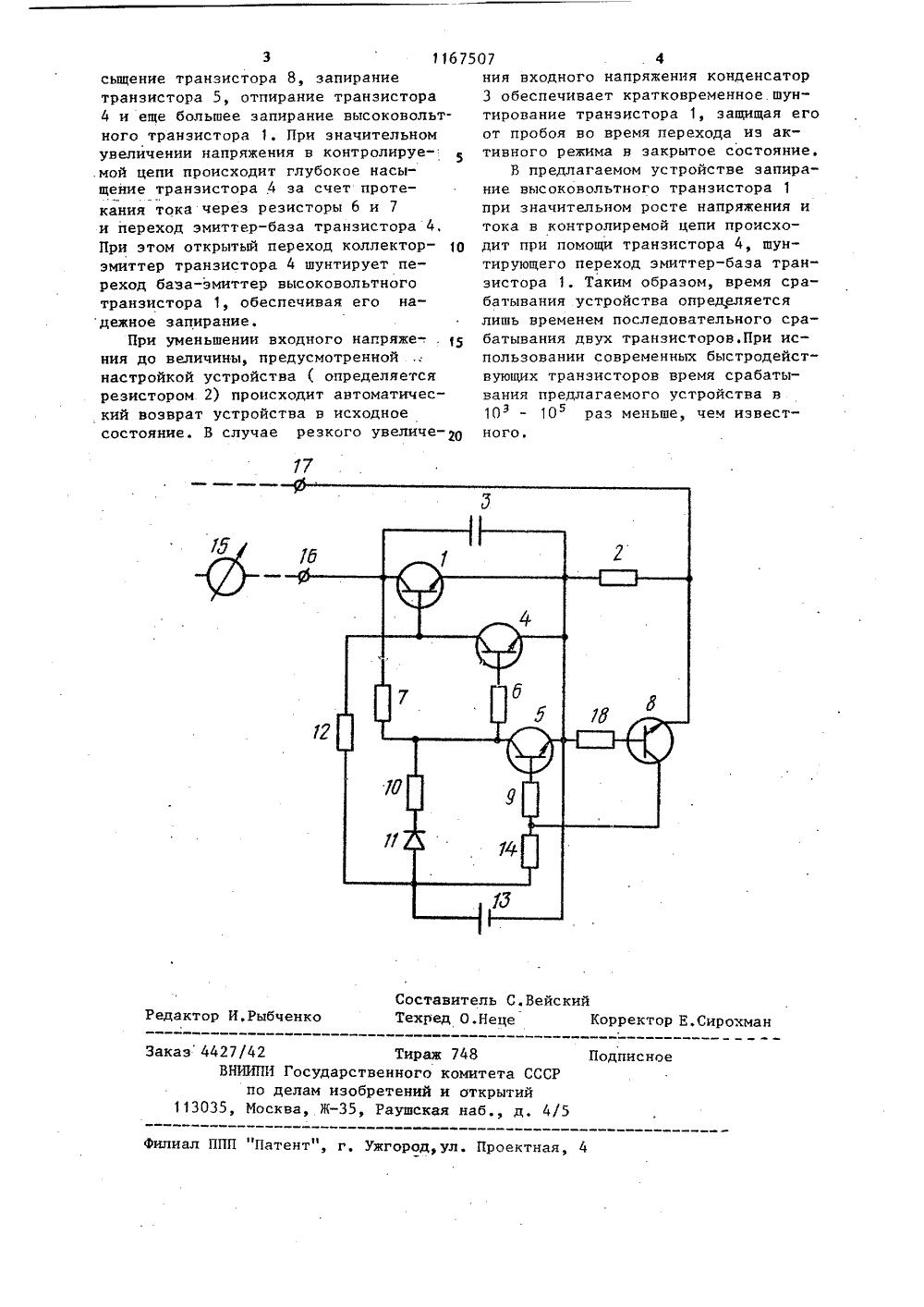схема подключения измерительных приборов к тн