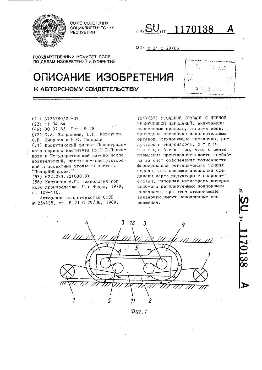 схема натяжного ролика цепной передачи