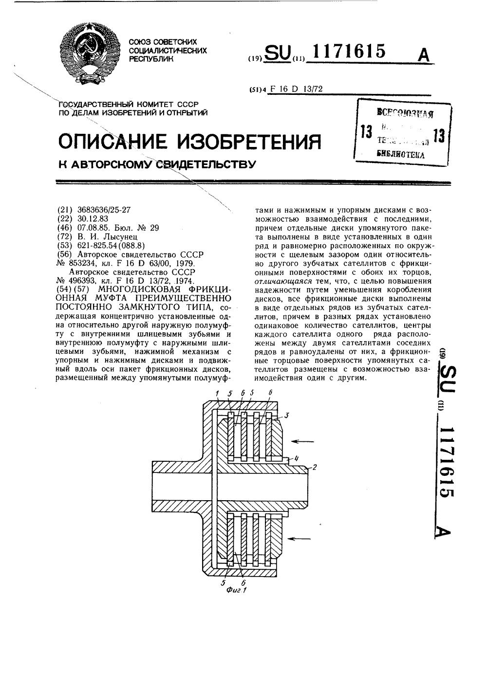 схема двухдисковая фрикционная муфта
