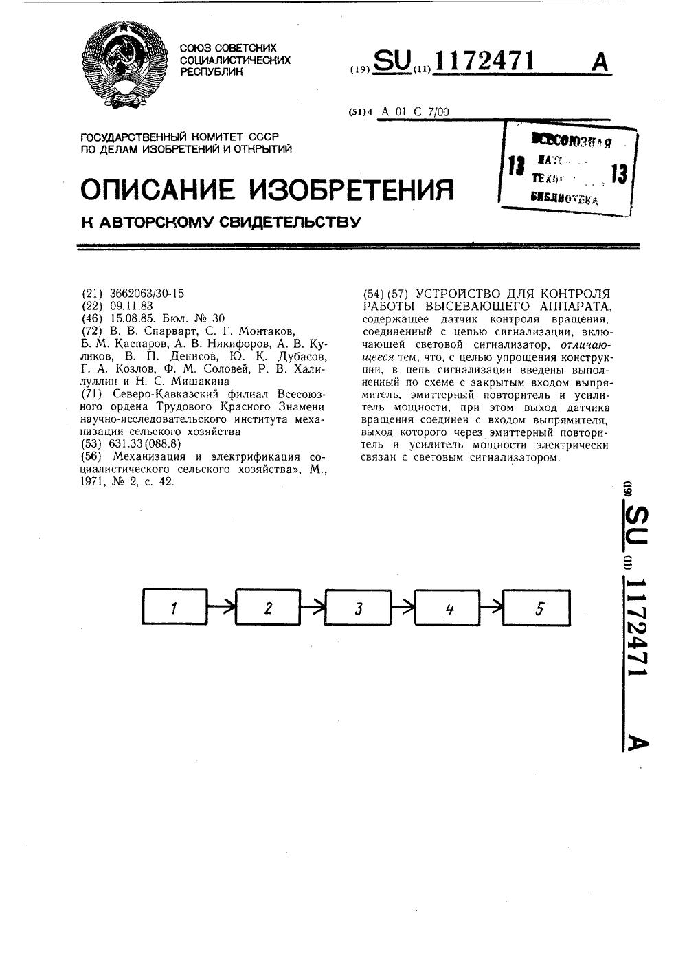 схема катушечног высевающего аппарата зерновой сеялки