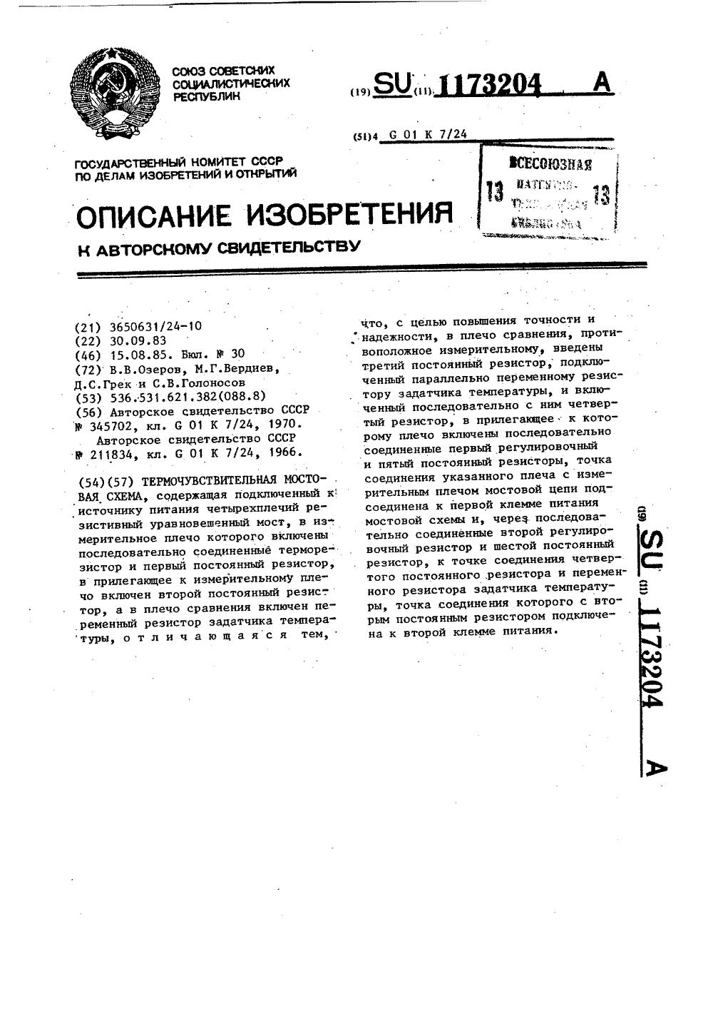 мостовая схема с терморезисторами