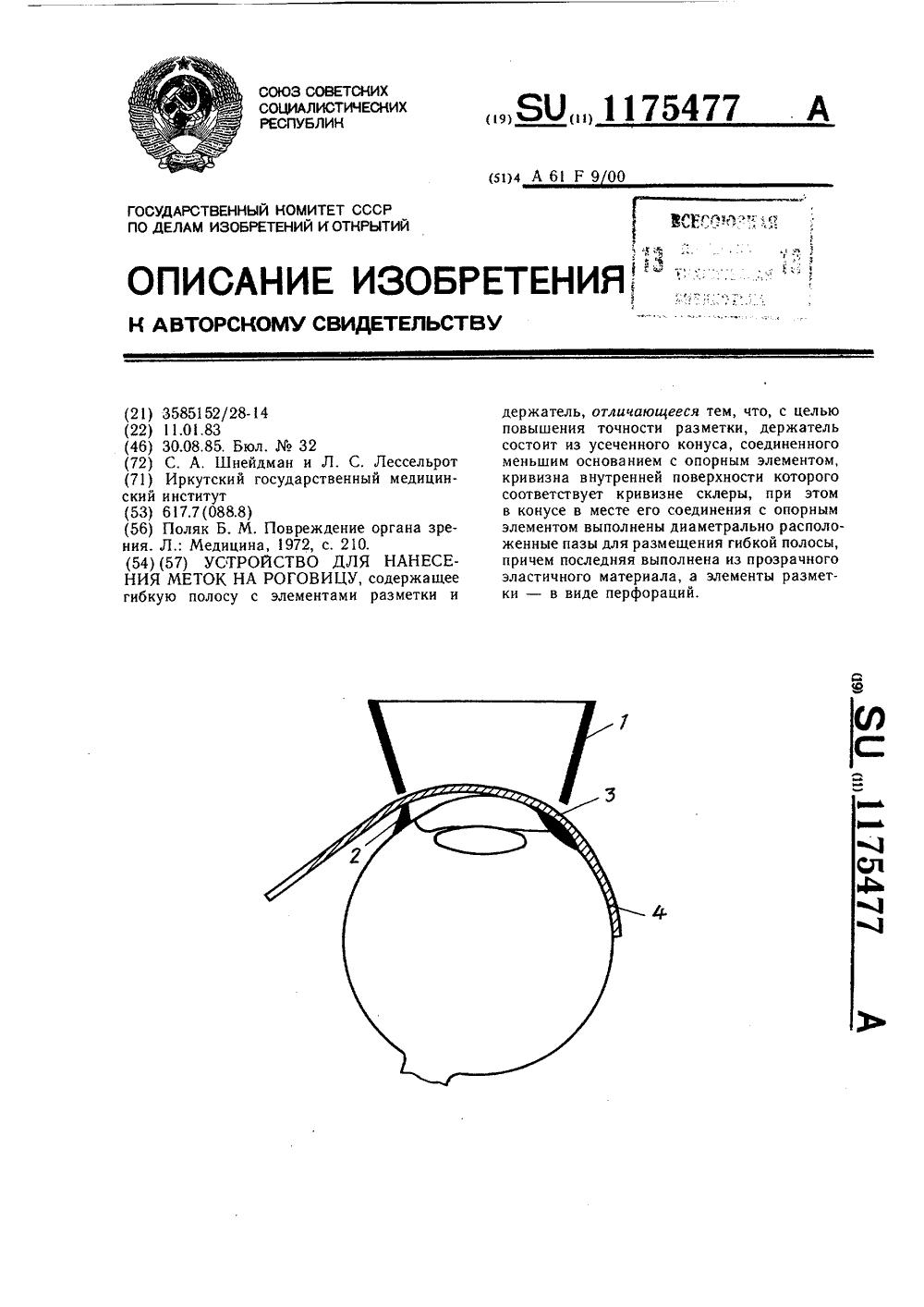 Офтальмотомия