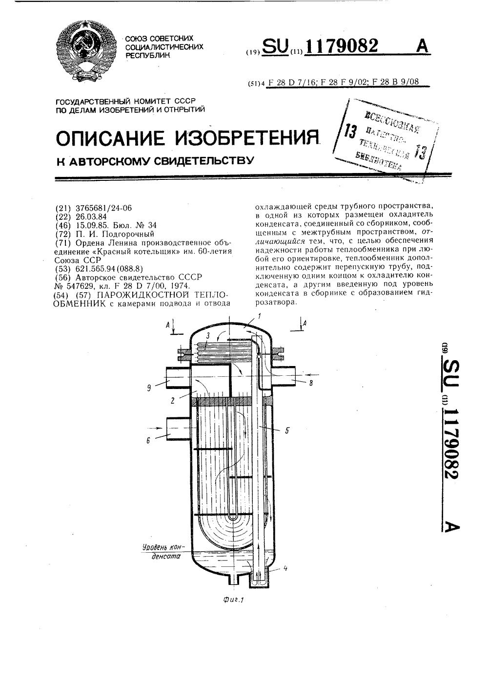 Теплообменник su теплообменник формулы
