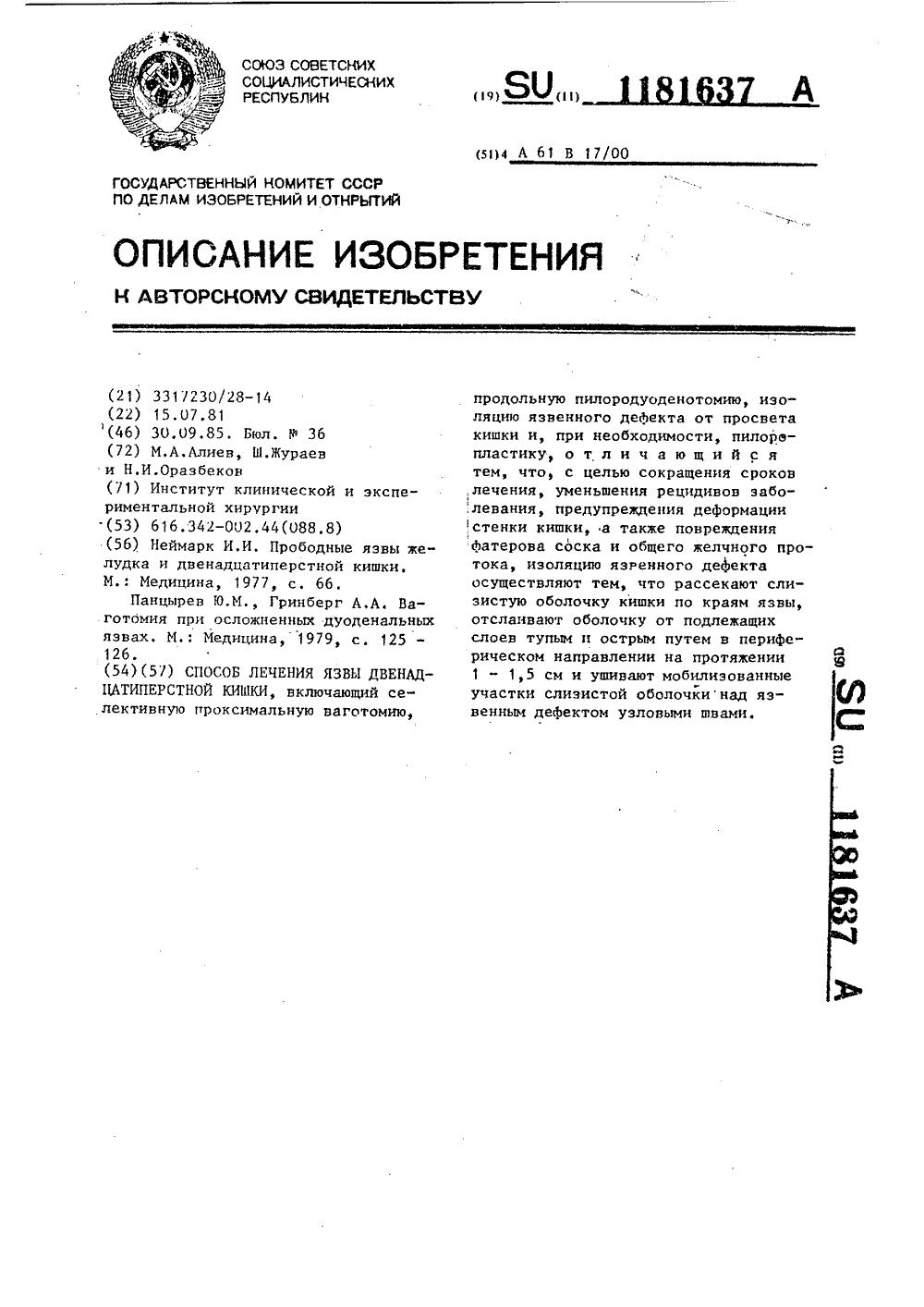 Дуоденостомия