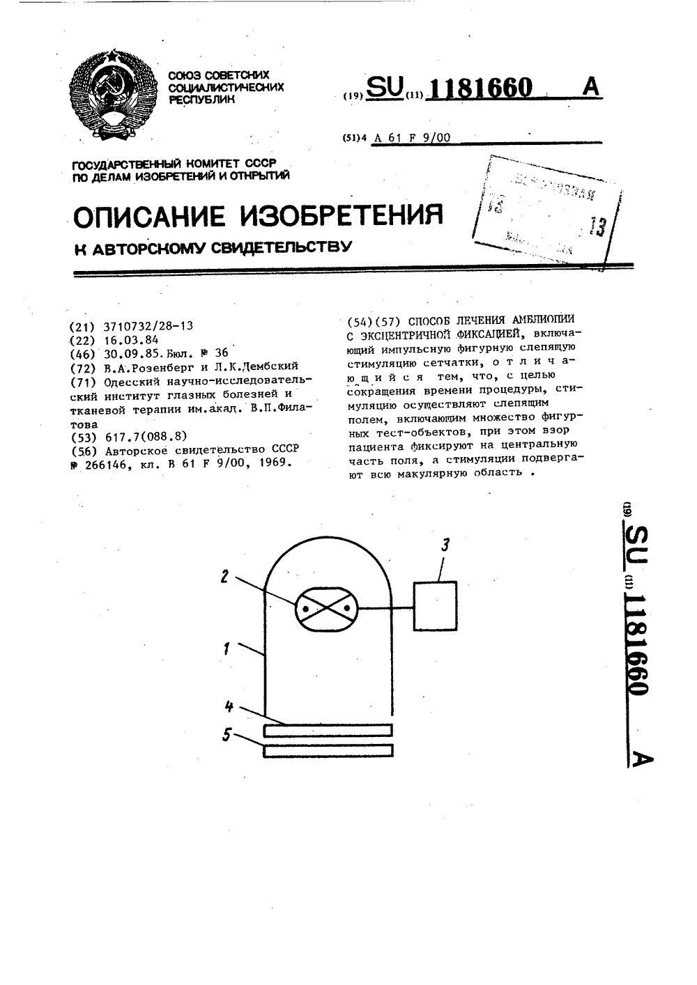 Лазерная коррекция зрения в усть-каменогорске цена