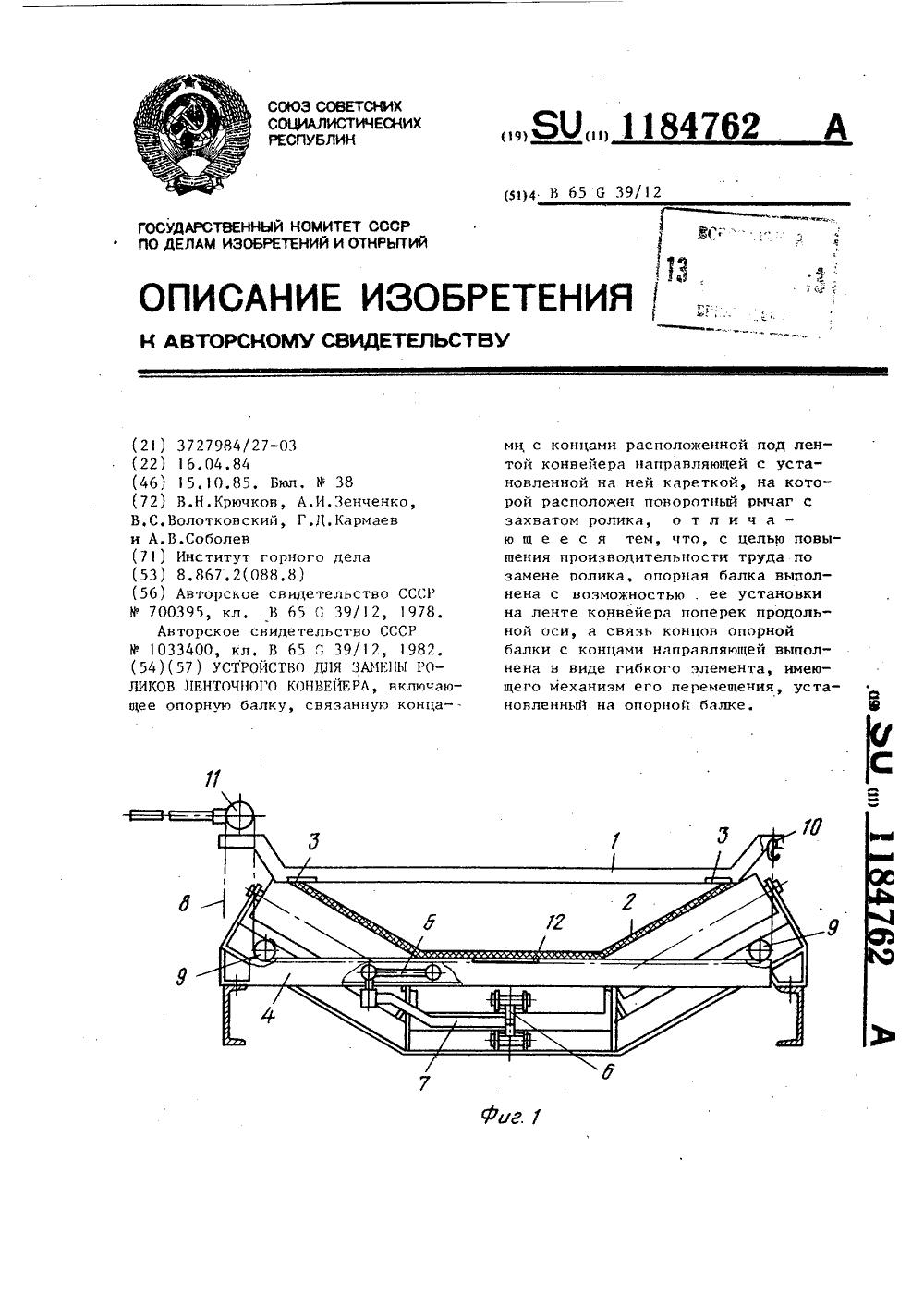 Эо ленточного транспортера книга для фольксваген транспортер т4
