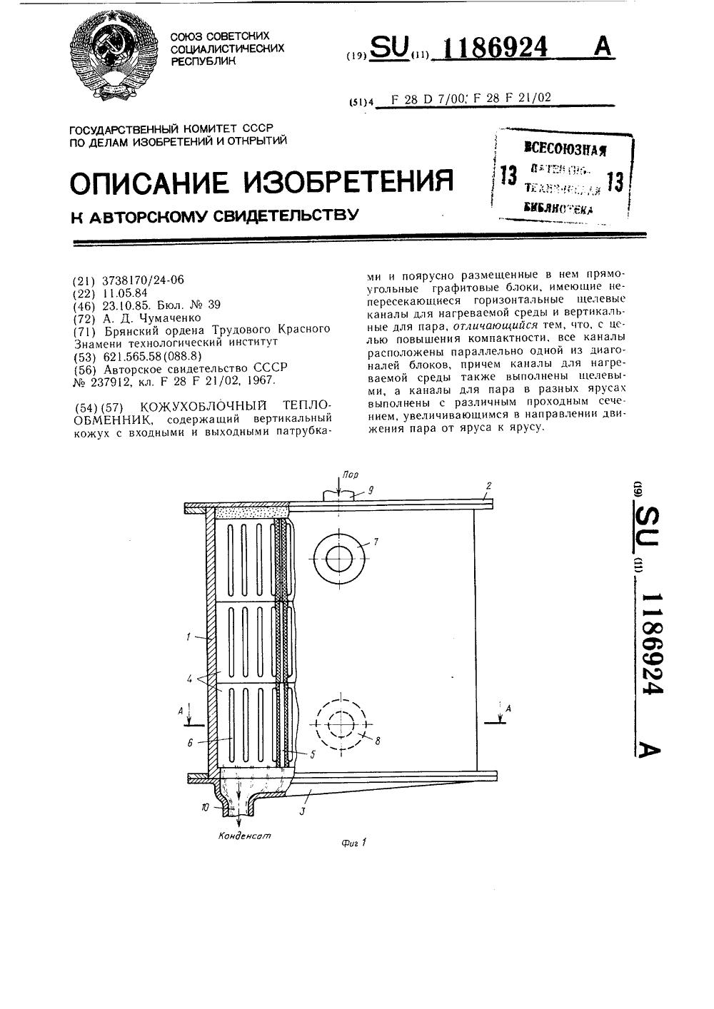 Пластинчатый теплообменник HISAKA RX-51 Соликамск