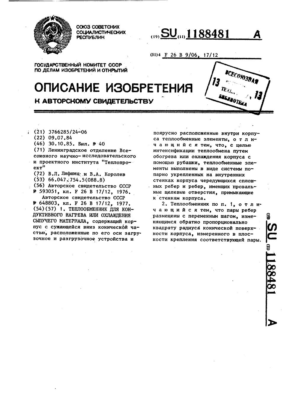 Теплообменник для транзисторов Пластинчатый теплообменник ЭТРА ЭТ-0411 Орёл