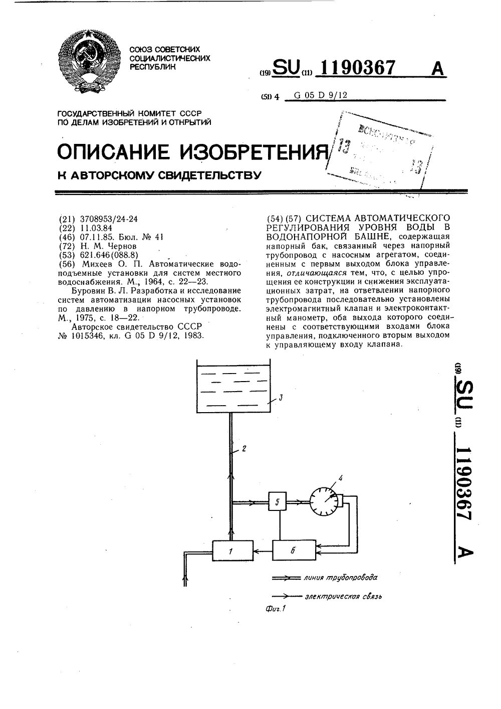 Автоматика водонапорных башен с э