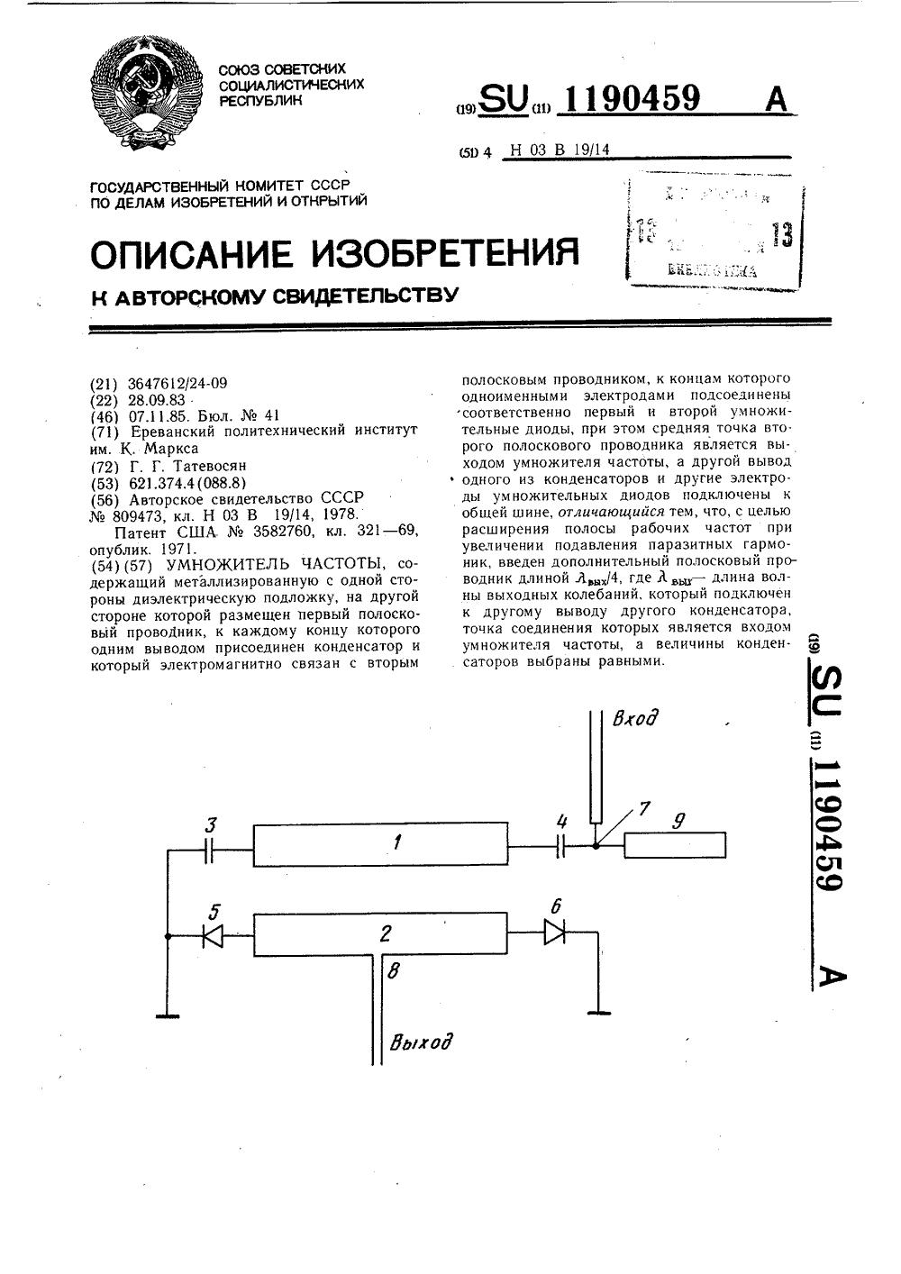 электрическая схема утроителя частоты на транзисторе