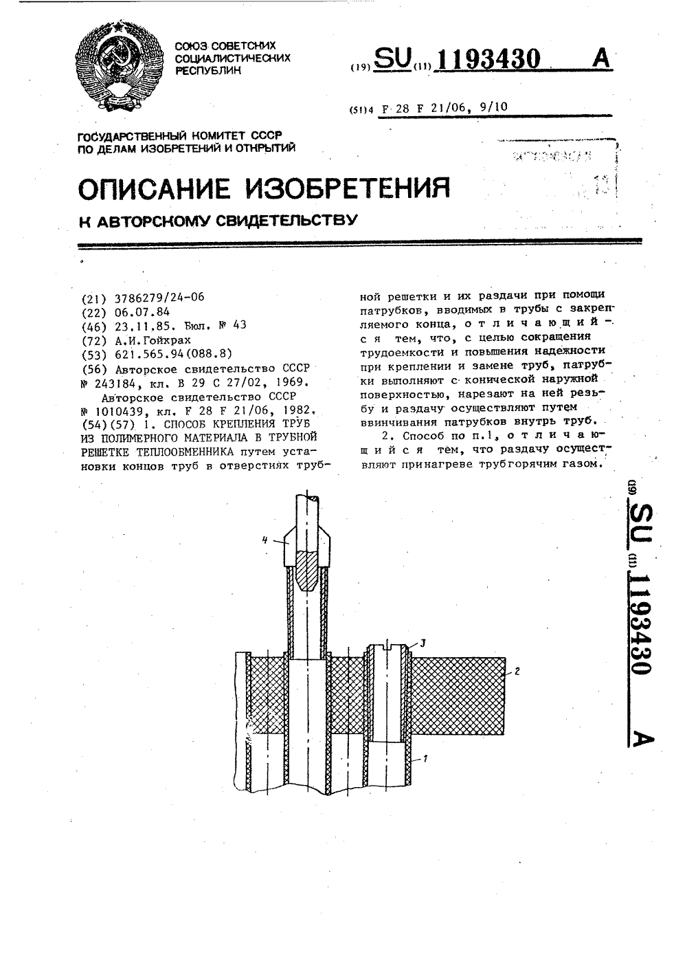 Теплообменный аппарат ЭТ 100 Чита