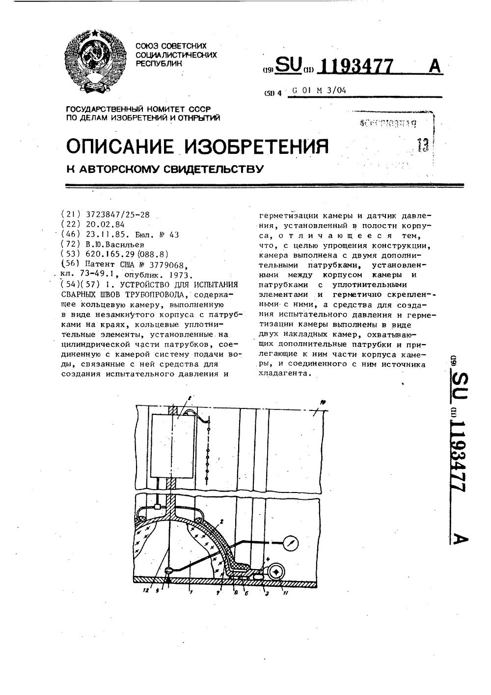Образец заявления в ук о заделке межпанельных швов