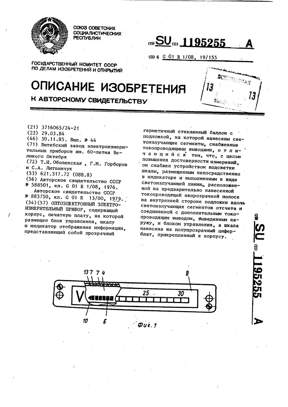 прибор релейный радиоизотопный схема