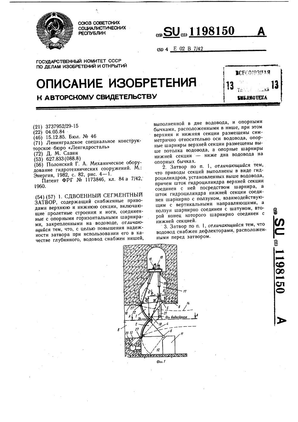 Рис 1922 сегментный затвор с заанкеренной опорой: 1 - опора; 2