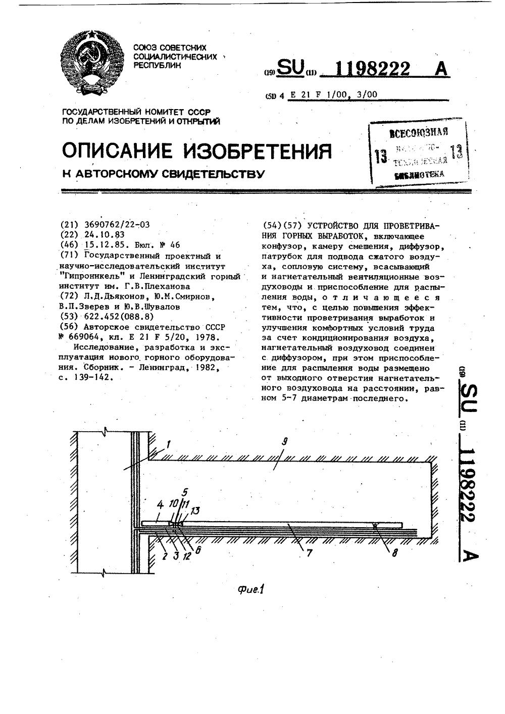 реле блокировочное e256-230 схема монтажная