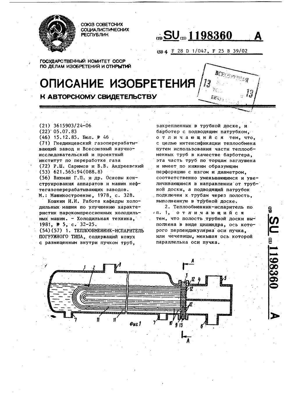 Теплообменник погружного типа Пластины теплообменника APV N35 MGS Ростов-на-Дону