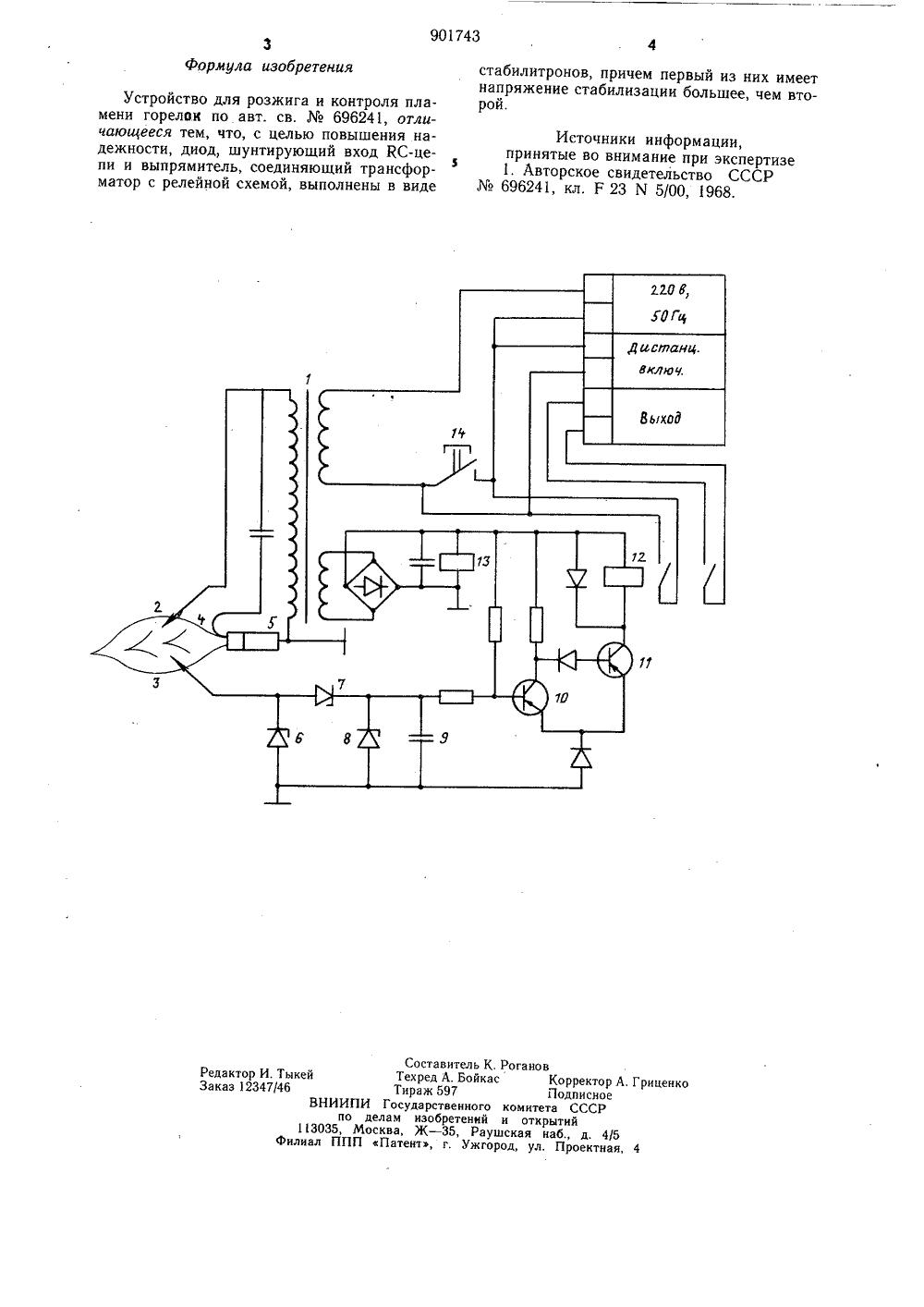 Схема розжига газового котла