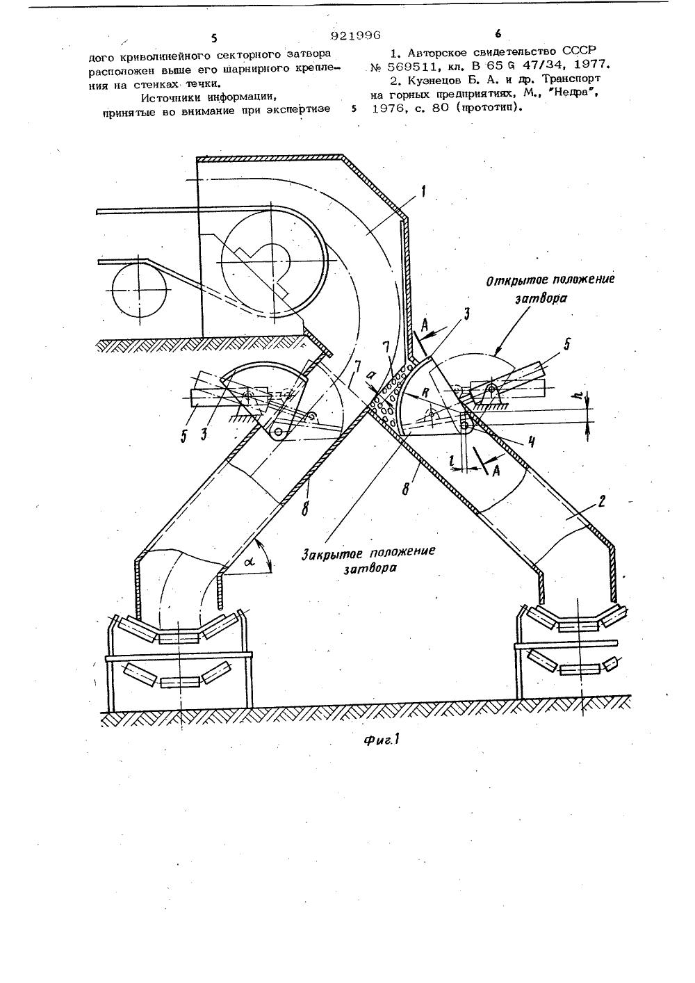 Течка конвейер асинхронный и синхронный конвейер
