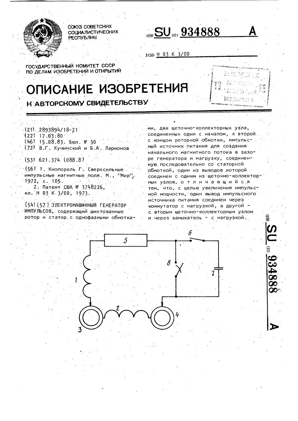 схема усилителя кабелеискателя